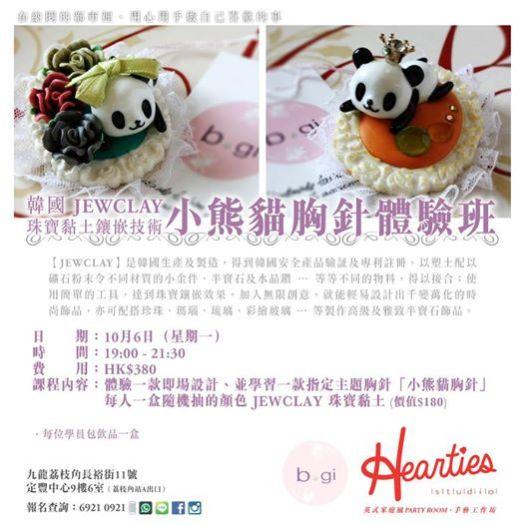 panda brooch 1006