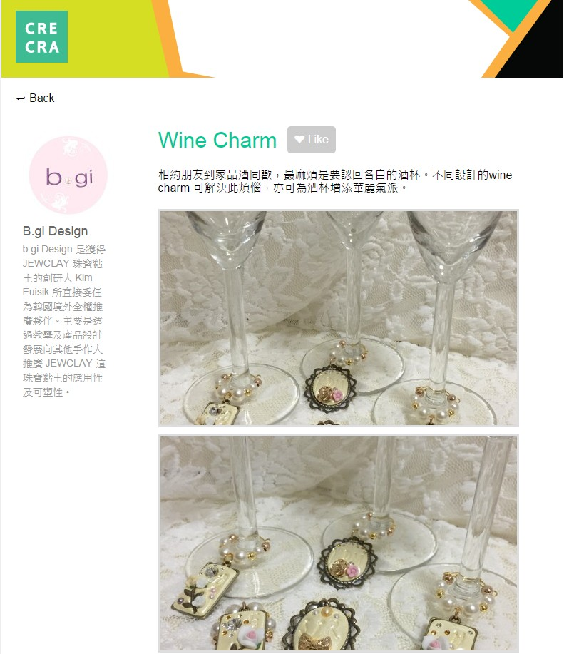 wine charm1