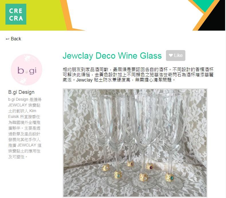CRECRA wineglass 1