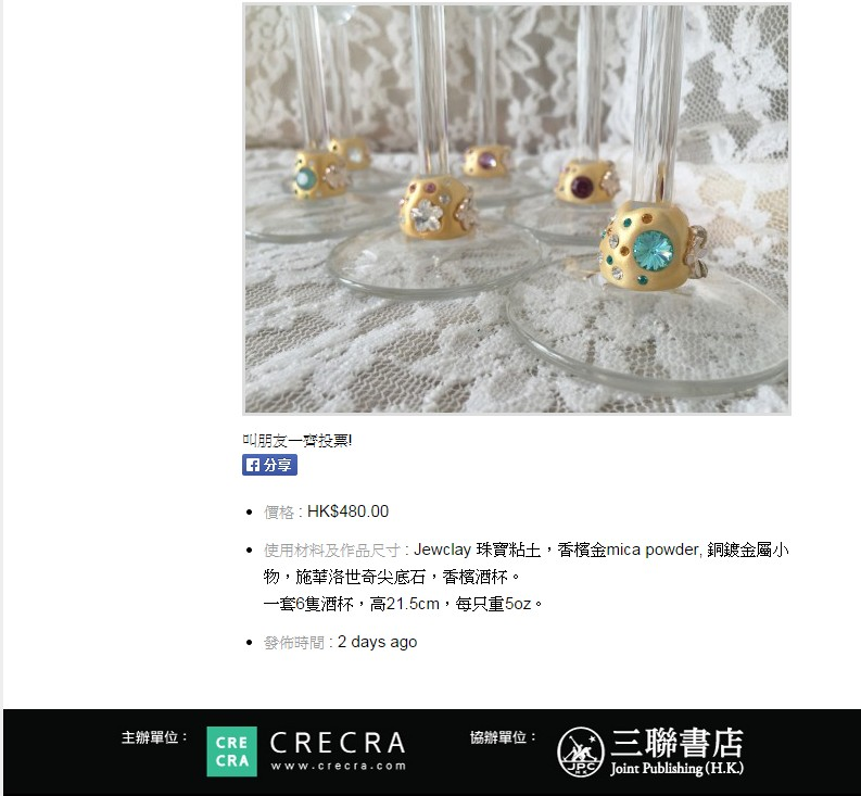 CRECRA wineglass 2